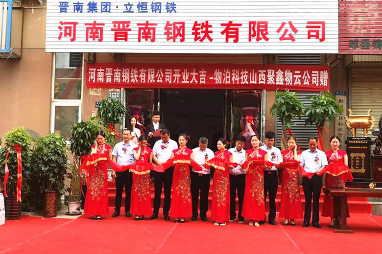 河南晋南钢铁有限公司在郑州盛大开业