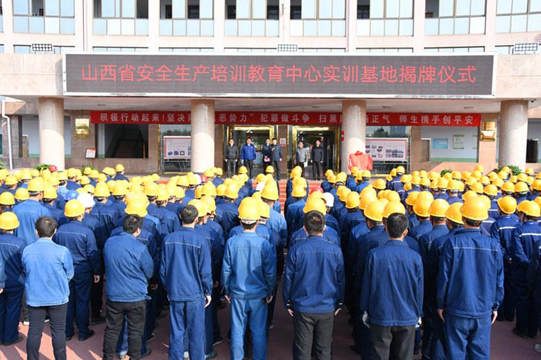 """""""山西省安全生产培训教育中心实训基地""""在公司揭牌"""