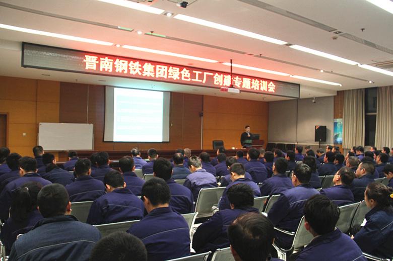 集团召开绿色工厂创建专题培训会