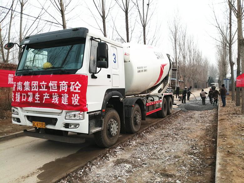 晋南钢铁集团立恒搅拌站驰援防疫物资生产企业