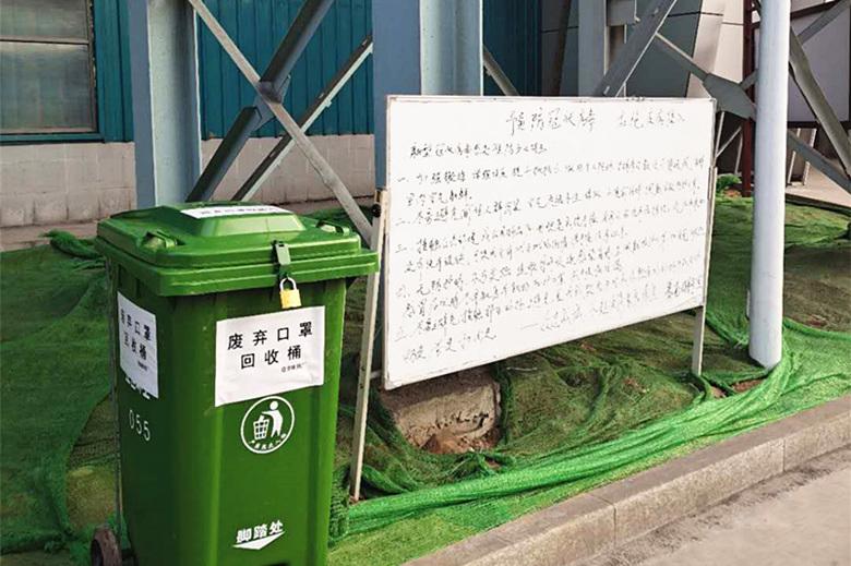 回收废弃口罩 助力疫情防控